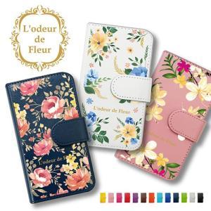 iPhone5/5s/SE フラワー ボタニカル ハワイアン アロハ おしゃれ かわいい 水彩風 ケース 手帳型|ss-link