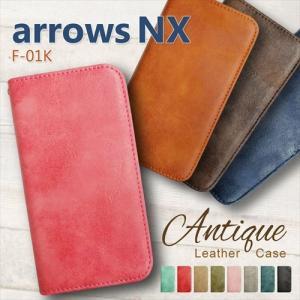 arrows NX F-01K アローズ スマホケース 手帳型 ベルトなし アンティーク調 ヴィンテージ ビンテージ PUレザー 合皮 手帳型ケース カバー ss-link