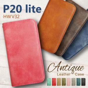 HUAWEI P20 lite HWV32 スマホケース 手帳型 ベルトなし アンティーク調 ヴィンテージ ビンテージ PUレザー 合皮 手帳型ケース カバー|ss-link