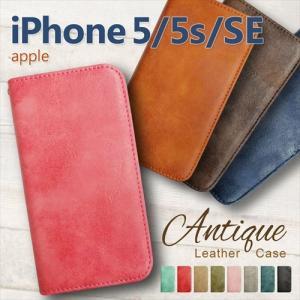 iPhone5/5s/SE スマホケース 手帳型 ベルトなし アンティーク調 ヴィンテージ ビンテージ PUレザー 合皮 手帳型ケース カバー|ss-link