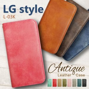 LG style L-03K スマホケース 手帳型 ベルトなし アンティーク調 ヴィンテージ ビンテージ PUレザー 合皮 手帳型ケース カバー ss-link