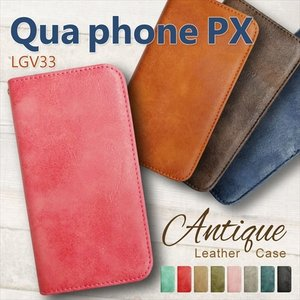 LGV33 Qua phone PX キュアフォン スマホケース 手帳型 ベルトなし アンティーク調 ヴィンテージ ビンテージ PUレザー 合皮 手帳型ケース カバー|ss-link