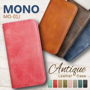 MO-01J MONO スマホケース 手帳型 ベルトなし アンティーク調 ヴィンテージ ビンテージ PUレザー 合皮 手帳型ケース カバー ss-link