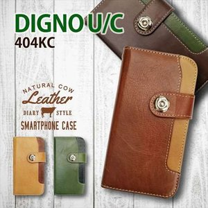 DIGNO U / 404KC DIGNO C ディグノ 手帳型 スマホ ケース 本革 レザー ビンテージ調 ヴィンテージ オイルレザー カード収納|ss-link