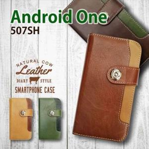 507SH Android One アンドロイドワン Y!mobile ワイモバイル 手帳型 スマホ ケース 本革 レザー ビンテージ調 ヴィンテージ オイルレザー カード収納 ss-link