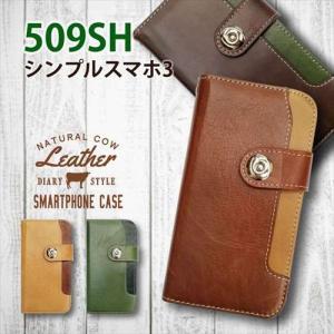 509SH シンプルスマホ3 softbank 手帳型 スマホ ケース 本革 レザー ビンテージ調 ヴィンテージ オイルレザー カード収納|ss-link