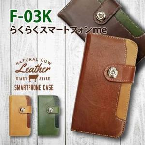 F-03K らくらくスマートフォン me 手帳型 スマホ ケース 本革 レザー ビンテージ調 ヴィンテージ オイルレザー カード収納|ss-link