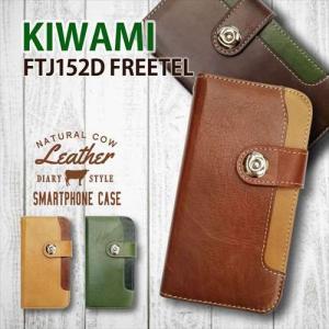 FREETEL SAMURAI KIWAMI FTJ152D 手帳型 スマホ ケース 本革 レザー ビンテージ調 ヴィンテージ オイルレザー カード収納|ss-link