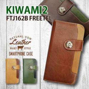 KIWAMI2 FTJ162B SAMURAI 極2 FREETEL 手帳型 スマホ ケース 本革 レザー ビンテージ調 ヴィンテージ オイルレザー カード収納|ss-link