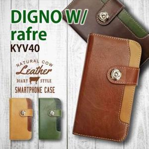KYV40 rafre/DIGNO W au UQmobile 手帳型 スマホ ケース 本革 レザー ビンテージ調 ヴィンテージ オイルレザー カード収納|ss-link