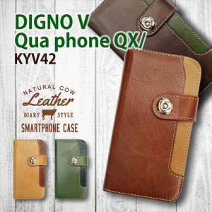 KYV42 Qua phone QX/DIGNO V 京セラ 手帳型 スマホ ケース 本革 レザー ビンテージ調 ヴィンテージ オイルレザー カード収納|ss-link