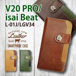 L-01J V20 PRO docomo/LGV34 isai Beat au 手帳型 スマホ ケース 本革 レザー ビンテージ調 ヴィンテージ オイルレザー カード収納 ss-link