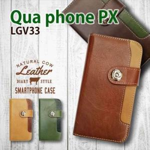 LGV33 Qua phone PX キュアフォン au 手帳型 スマホ ケース 本革 レザー ビンテージ調 ヴィンテージ オイルレザー カード収納|ss-link