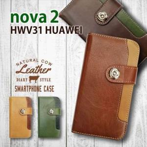 nova 2 HWV31 au HUAWEI 手帳型 スマホ ケース 本革 レザー ビンテージ調 ヴィンテージ オイルレザー カード収納|ss-link