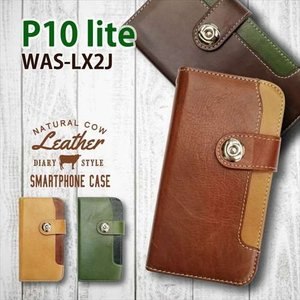 P10 lite HUAWEI WAS-L22J/WAS-LX2J 手帳型 スマホ ケース 本革 レザー ビンテージ調 ヴィンテージ オイルレザー カード収納|ss-link