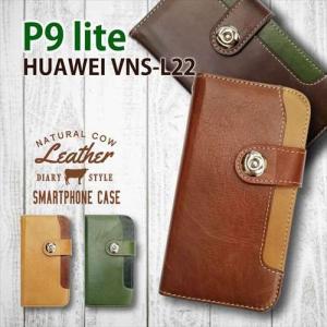 HUAWEI P9 lite VNS-L22 ファーウェイ 手帳型 スマホ ケース 本革 レザー ビンテージ調 ヴィンテージ オイルレザー カード収納 ss-link