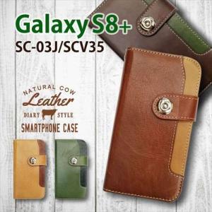SC-03J/SCV35 Galaxy S8+ ギャラクシー 手帳型 スマホ ケース 本革 レザー ビンテージ調 ヴィンテージ オイルレザー カード収納 ss-link