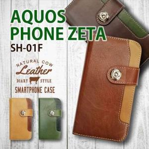 SH-01F AQUOS PHONE ZET A アクオスフォン docomo 手帳型 スマホ ケース 本革 レザー ビンテージ調 ヴィンテージ オイルレザー カード収納|ss-link