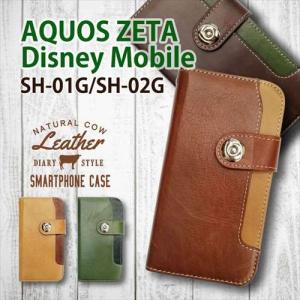 SH-01G AQUOS ZETA/SH-02G Disney Mobile on docomo ドコモ 手帳型 スマホ ケース 本革 レザー ビンテージ調 ヴィンテージ オイルレザー カード収納|ss-link