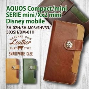 SH-02H AQUOS Compact /DM-01H Disney Mobile docomo/SHV33 AQUOS SERIE mini /503SH AQUOS Xx2 mini 手帳型 スマホ ケース 本革 ビンテージ調 オイルレザー|ss-link
