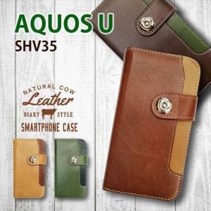 SHV35 AQUOS U アクオス au 手帳型 スマホ ケース 本革 レザー ビンテージ調 ヴィンテージ オイルレザー カード収納 ss-link