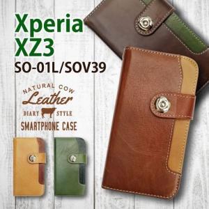 Xperia XZ3 SO-01L/SOV39 エクスペリア 手帳型 スマホ ケース 本革 レザー ビンテージ調 ヴィンテージ オイルレザー カード収納 ss-link