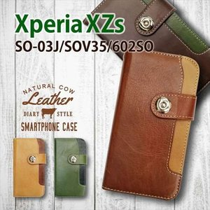 SO-03J/SOV35/602SO Xperia XZs エクスペリア 手帳型 スマホ ケース 本革 レザー ビンテージ調 ヴィンテージ オイルレザー カード収納|ss-link