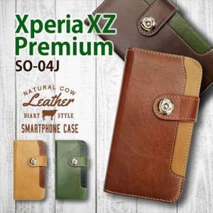 SO-04J Xperia XZ Premium 手帳型 スマホ ケース 本革 レザー ビンテージ調 ヴィンテージ オイルレザー カード収納|ss-link