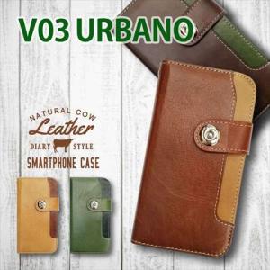 V03 URBANO au 手帳型 スマホ ケース 本革 レザー ビンテージ調 ヴィンテージ オイルレザー カード収納|ss-link