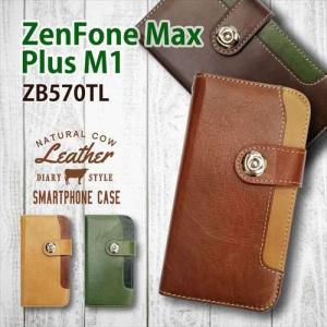 ZenFone Max Plus M1 手帳型 スマホ ケース 本革 レザー ビンテージ調 ヴィンテージ オイルレザー カード収納|ss-link