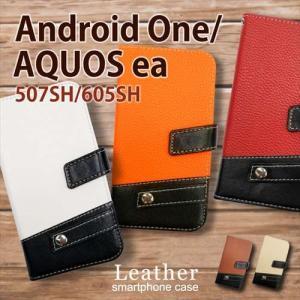 507SH Android One アンドロイドワン Y!mobile ワイモバイル 手帳型 スマホ ケース PU レザー バイカラー ツートン シンプル イヤホンホルダー付き カード収納 ss-link