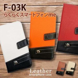 F-03K らくらくスマートフォン me 手帳型 スマホ ケース PU レザー バイカラー ツートン シンプル イヤホンホルダー付き カード収納|ss-link