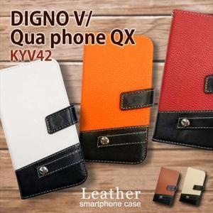 KYV42 Qua phone QX/DIGNO V 京セラ 手帳型 スマホ ケース PU レザー バイカラー ツートン シンプル イヤホンホルダー付き カード収納|ss-link