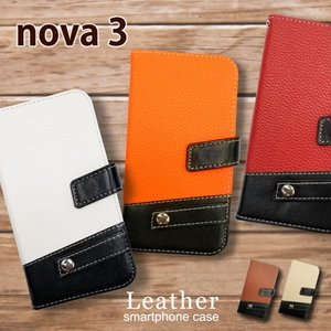 HUAWEI nova 3 ノヴァ3 手帳型 スマホ ケース PU レザー バイカラー ツートン シンプル イヤホンホルダー付き カード収納 ss-link