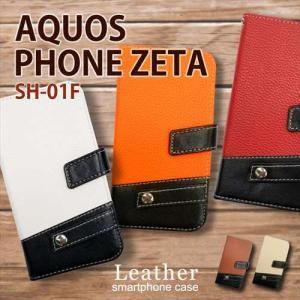 SH-01F AQUOS PHONE ZET A アクオスフォン docomo 手帳型 スマホ ケース PU レザー バイカラー ツートン シンプル イヤホンホルダー付き カード収納|ss-link