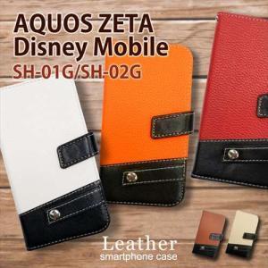 SH-01G AQUOS ZETA/SH-02G Disney Mobile on docomo ドコモ 手帳型 スマホ ケース PU レザー バイカラー ツートン シンプル イヤホンホルダー付き カード収納|ss-link