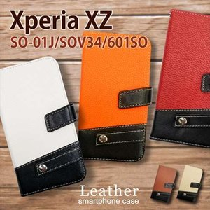 SO-01J/SOV34/601SO Xperia XZ docomo au softbank 手帳型 スマホ ケース PU レザー バイカラー ツートン シンプル イヤホンホルダー付き カード収納|ss-link