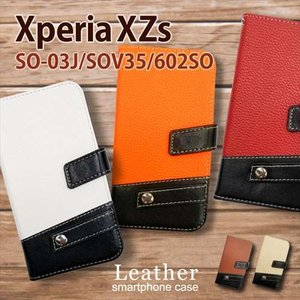 SO-03J/SOV35/602SO Xperia XZs エクスペリア 手帳型 スマホ ケース PU レザー バイカラー ツートン シンプル イヤホンホルダー付き カード収納|ss-link