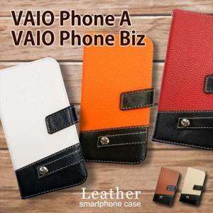 VAIO Phone Biz / VAIO Phone A SIMフリー 手帳型 スマホ ケース PU レザー バイカラー ツートン シンプル イヤホンホルダー付き カード収納|ss-link