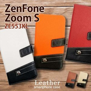 ZenFone Zoom S ZE553KL (ZenFone 3 Zoom) 手帳型 スマホ ケース PU レザー バイカラー ツートン シンプル イヤホンホルダー付き カード収納|ss-link