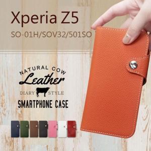 SO-01H/SOV32/501SO Xperia Z5 スマホケース 本革 手帳型 レザー カバー ストラップホール スタンド機能 シンプル|ss-link
