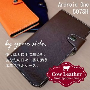507SH Android One アンドロイドワン Y!mobile ワイモバイル スマホケース 本革 手帳型 レザー カバー ストラップホール スタンド機能 シンプル ss-link