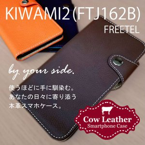 KIWAMI2 FTJ162B SAMURAI 極2 FREETEL スマホケース 本革 手帳型 レザー カバー ストラップホール スタンド機能 シンプル ss-link