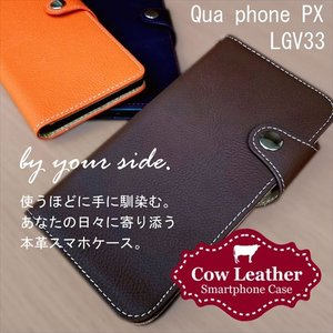 LGV33 Qua phone PX キュアフォン au スマホケース 本革 手帳型 レザー カバー ストラップホール スタンド機能 シンプル|ss-link