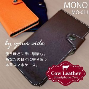 MO-01J MONO docomo スマホケース 本革 手帳型 レザー カバー ストラップホール スタンド機能 シンプル ss-link