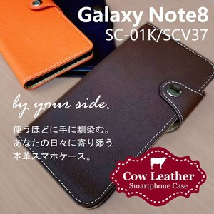 SC-01K/SCV37 Galaxy Note8 ギャラクシー スマホケース 本革 手帳型 レザー カバー ストラップホール スタンド機能 シンプル|ss-link