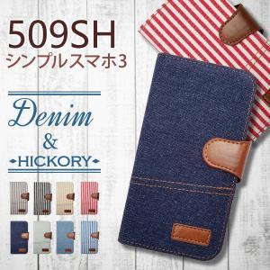 509SH シンプルスマホ3 softbank 手帳型 スマホ ケース カバー デニム ヒッコリー ストライプ ボーダー ジーンズ ファブリック 横開き 専用 携帯 シャープ|ss-link