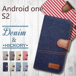 Android One S2/601KC DIGNO G 京セラ 手帳型 スマホ ケース カバー デニム ヒッコリー ストライプ ボーダー ジーンズ ファブリック 横開き|ss-link