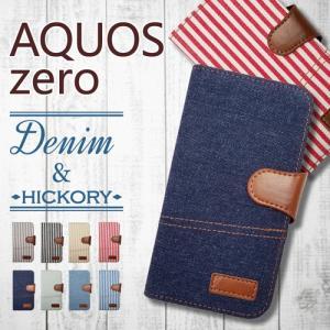 AQUOS zero アクオスゼロ 手帳型 スマホ ケース カバー デニム ヒッコリー ストライプ ボーダー ジーンズ ファブリック 横開き|ss-link