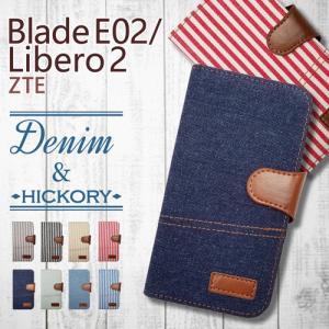 BLADE E02/Libero 2 ZTE 手帳型 スマホ ケース カバー デニム ヒッコリー ストライプ ボーダー ジーンズ ファブリック 横開き|ss-link